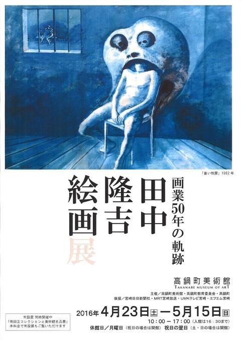 田中隆吉絵画展