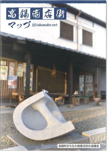 高鍋商店街マップ