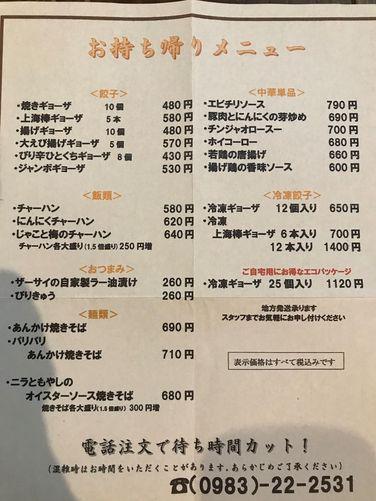 高鍋 餃子