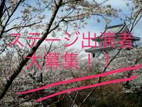開門さくらまつりステージ出演者大募集!!