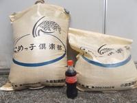 「収穫結果発表」 2014/11/10 09:46:53