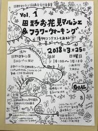 第1回 田野お花見マルシェ&フラワーウォーキング開催