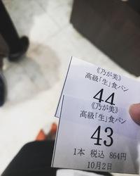 生食パン 乃が美 鹿児島 山形屋限定