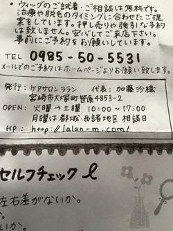 1/29ストーリーセッション♡