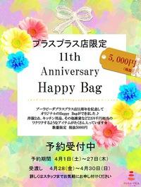 28000yen→5000yenハッピーバック
