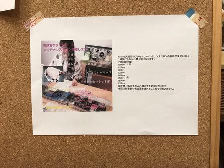 7/8 天然石アクセサリー教室in宮崎
