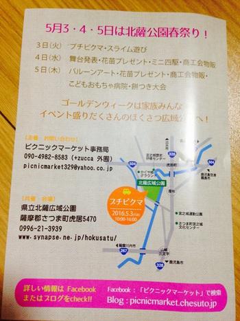 天然石KIRAKIRA 5月 イベント お知らせ