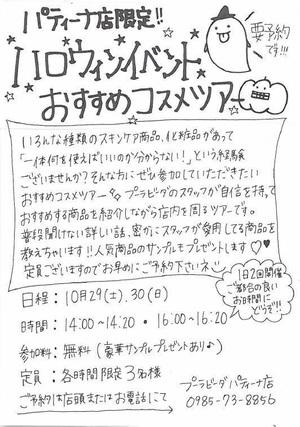 10/29.30 プーラビーダ 清武 パティーナ店