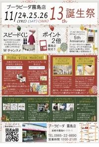 11/26 sun プーラビーダ霧島店 天然石アクセサリー教室