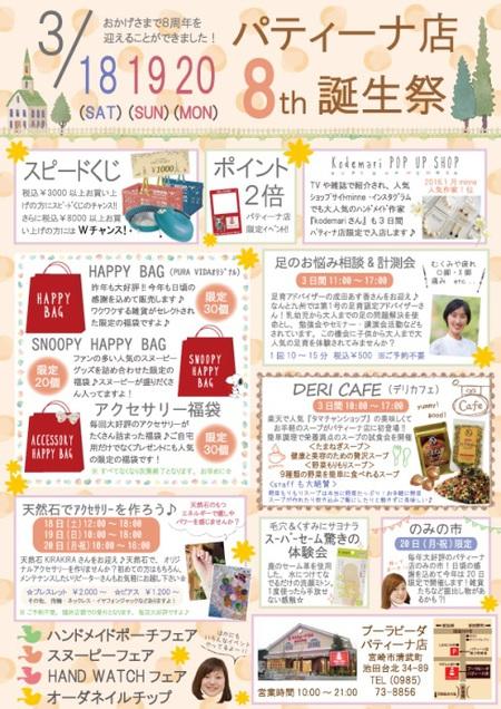 3/18.19.20 天然石アクセサリー教室 宮崎