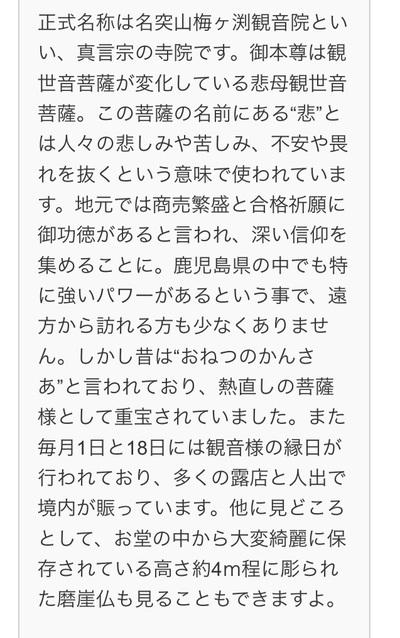 梅ケ渕観音