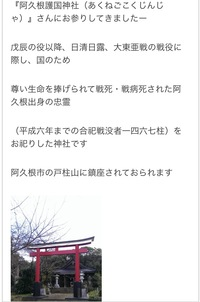 阿久根 宮崎神社 護国神社 伊勢神社