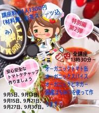 調理室Takako♡お料理教室