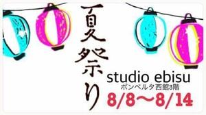 studio ebisu ボンベルタ 夏祭り