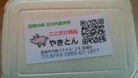 今日まで北川内町の百姓の店、北川内直売所でのお盆通常営業です。