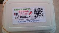 今日から十五日まで北川内町の百姓の店、北川内直売所での通常営業です。
