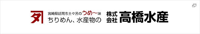 ちりめん、水産物の高橋水産 宮崎県延岡市土々呂