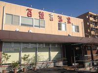 百観音温泉(埼玉県久喜市)
