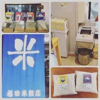 福田米穀店