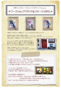 卒業式・入学式に向けて本物のお花の「コサージュ」を作りましょう!