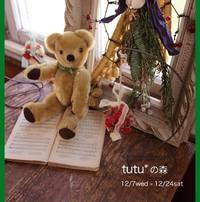 作品展「tutu*の森」開催します。