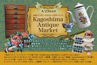 23日(土)は「鹿児島アンティークマーケット」に参加します。