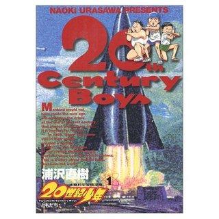 今更ながら「20世紀少年」!!