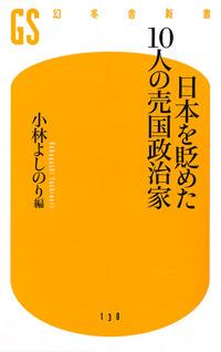 日本を貶めた10人の売国政治家