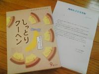 プレゼント当選! 2008(その4)