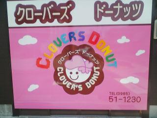 「クローバーズ・ドーナッツ」を探せ!!