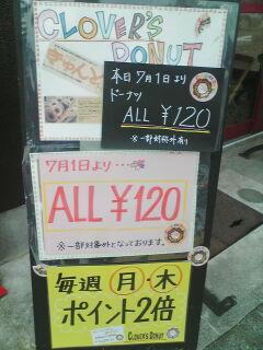 お得! 「クローバーズ・ドーナッツ」が120円!!