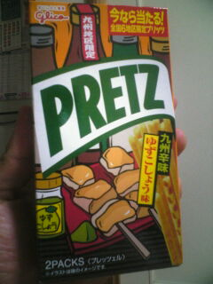 これにはまいった! 「プリッツ ゆずごしょう味」