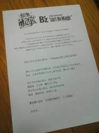 B'zから宿題が出ました!!