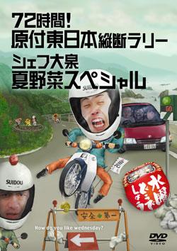 「水曜どうでしょう」DVD 16弾 予約完了!