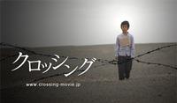 映画「クロッシング」に見る北朝鮮