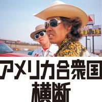 「水曜どうでしょう」DVD15弾,今日から予約開始です