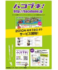 宮崎生まれの求人サイト「ハコブネ!」4月スタート