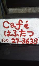 cafeはふたつ