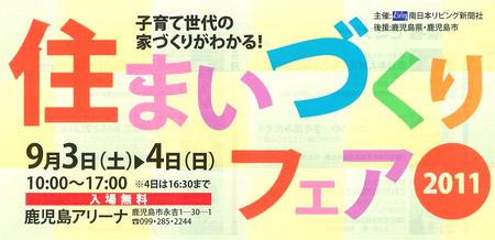 9/3・4 住まいづくりフェア2011 in 鹿児島