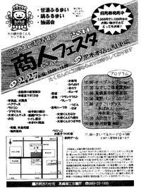 商人(あきんど)フェスタ2011
