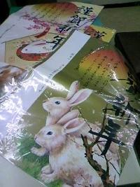 年賀ポスター