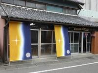 高鍋町観光協会