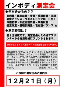 月曜日はインボディ測定会!!!!