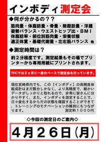 明日はインボディ測定会!!!