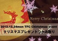 クリスマスイブイベント♪