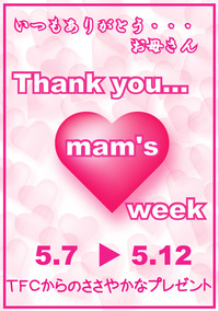 Thank you mam's week♪