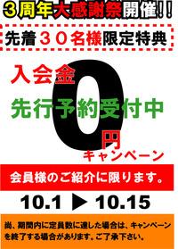 ☆0円キャンペーン☆