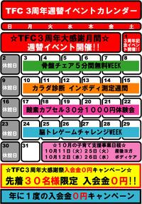 10月は週替イベント月間!!