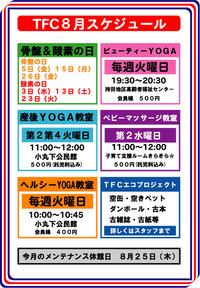8月イベント情報!!