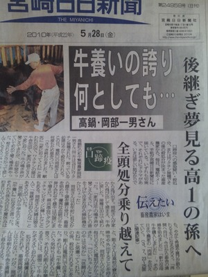 『牛養いの誇り』